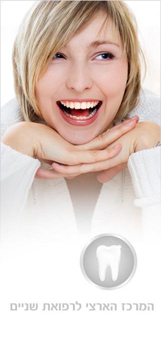 המרכז הארצי לרפואת שיניים